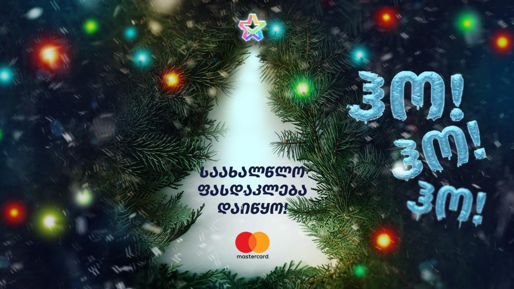 ჰო! ჰო! ჰო! – Extra.ge-ზე Mastercard-ის საახალწლო ფასდაკლებები დაიწყო! (R)