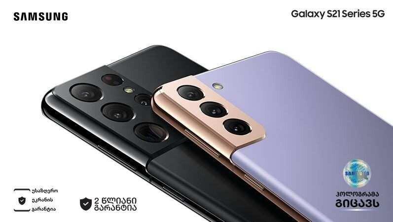 შეუკვეთე წინასწარ Samsung Galaxy S21 სერია, დღეიდან უკვე მაღაზიებშიც (R)