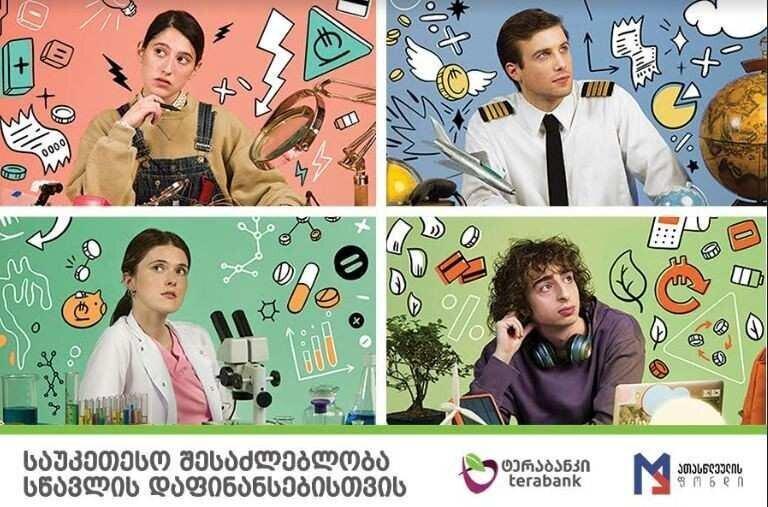 """""""ტერაბანკის"""" სტუდენტური სესხი  -  საუკეთესო შესაძლებლობა სწავლის დაფინანსებისთვის"""