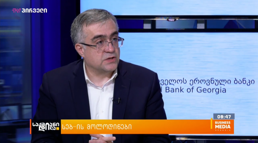 NBG - easing of the  monetary policy rate is not expected this year