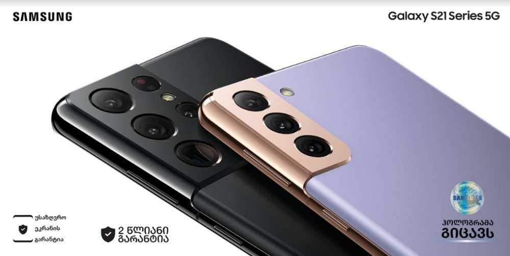 Samsung Galaxy S21-ის  გაყიდვების ტემპმა მოლოდინს გადააჭარბა (R)