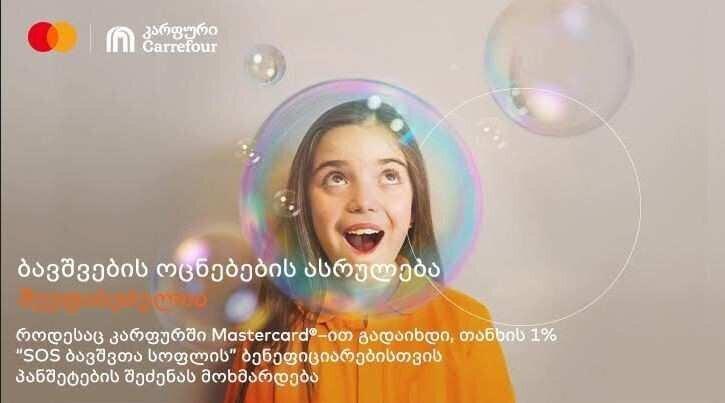 Mastercard და Carrefour SOS ბავშვთა სოფლის ბენეფიციარების დასახმარებლად ერთიანდებიან (R)