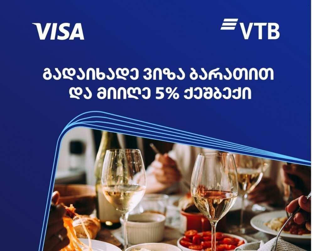 "5% CASHBACK საკვებ ობიექტებში ""ვითიბი ბანკის"" Visa ბარათით გადახდისას"