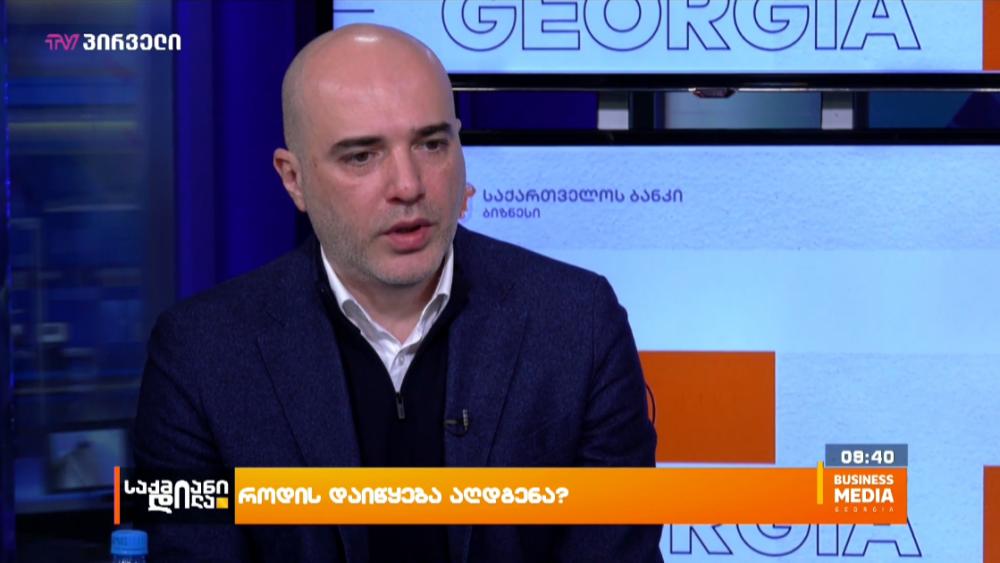 არჩილ გაჩეჩილაძე: მაღალი ინფლაცია ეკონომიკისთვის მძიმე ტვირთია