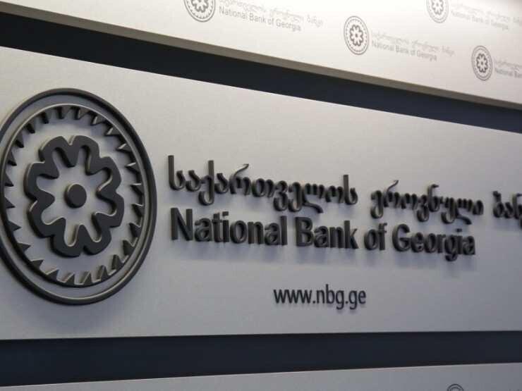 ეროვნული ბანკი საჯარო განხილვებისთვის აქვეყნებს პრინციპებს, რომლებსაც დაეფუძნება ღია ბანკინგში ჩართვის წესი
