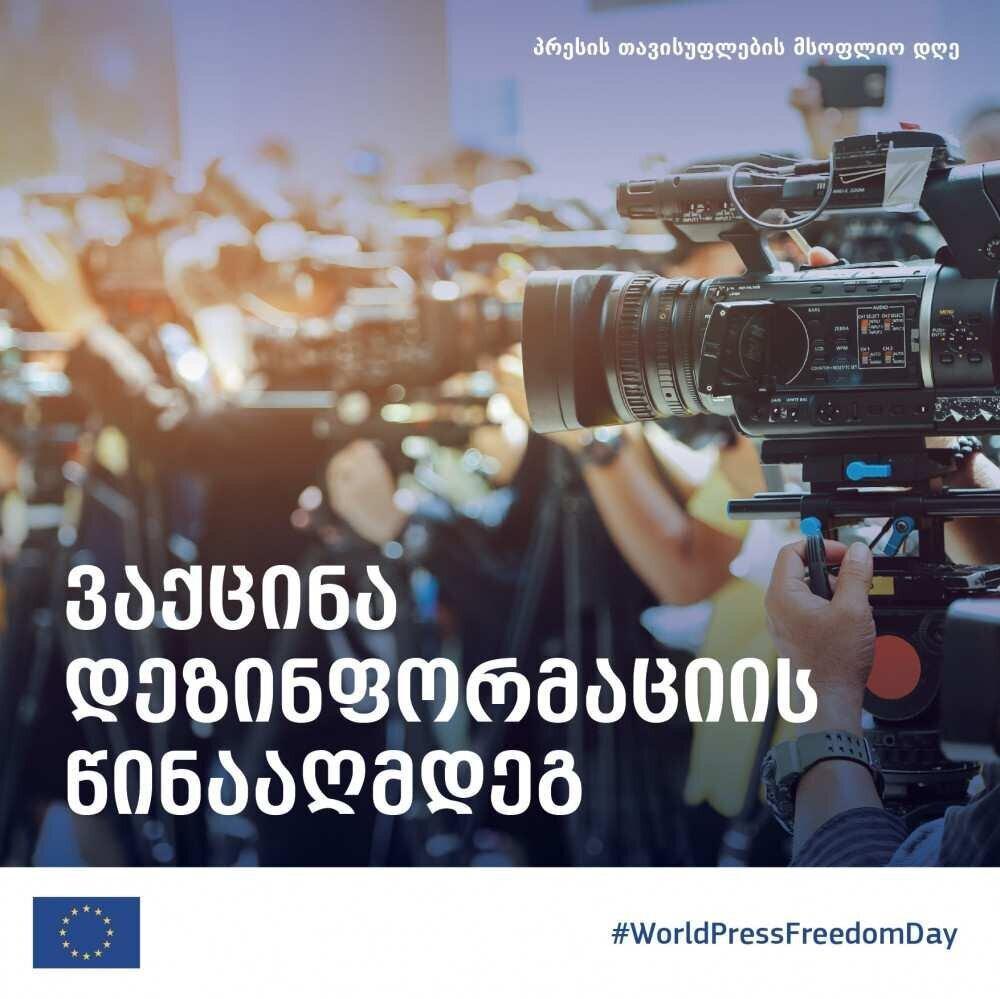 ევროკავშირი ჟურნალისტებისთვის კონკურსს აცხადებს