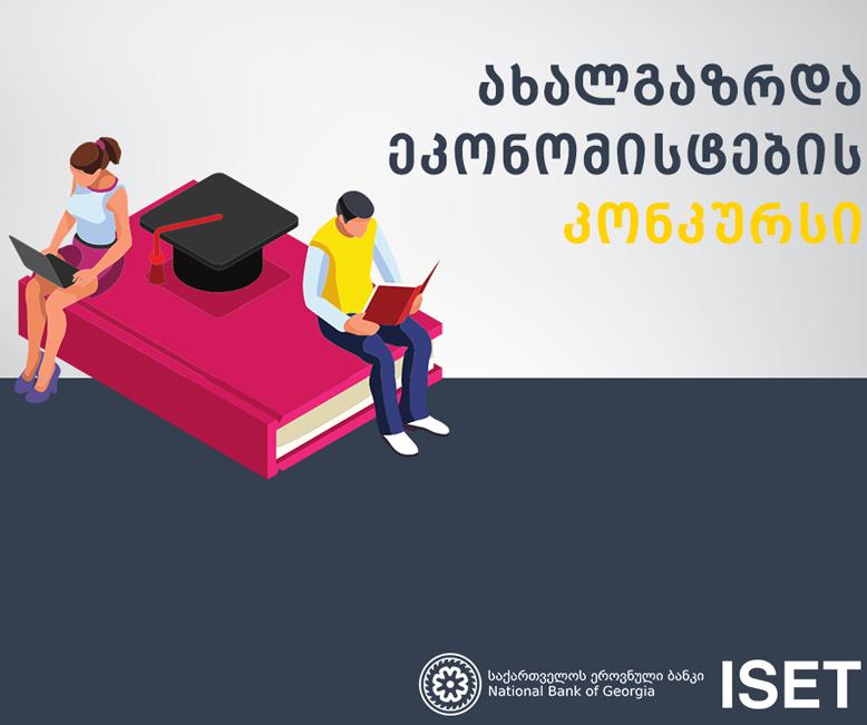 ახალგაზრდა ეკონომისტები - ეროვნული ბანკისა და ISET-ის ერთობლივი კონკურსი ნიჭიერი სტუდენტების გამოსავლენად