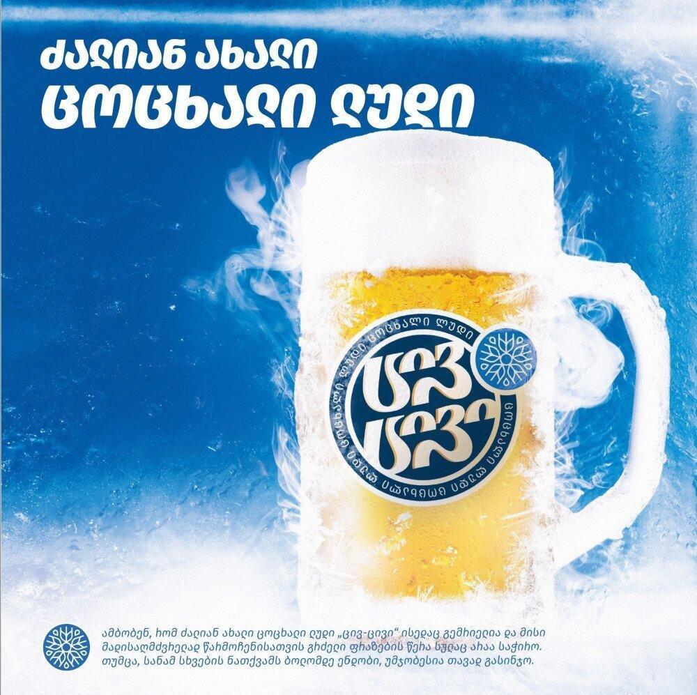 """ლუდი """"ცივ-ცივი"""" ქსელურ და  ლუდის მაღაზიებში დღეიდან ჩამოსასხმელი სახით გაიყიდება"""