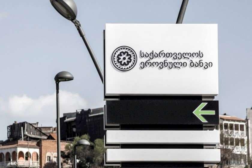 ეროვნული ბანკი მომხმარებელს აფრთხილებს