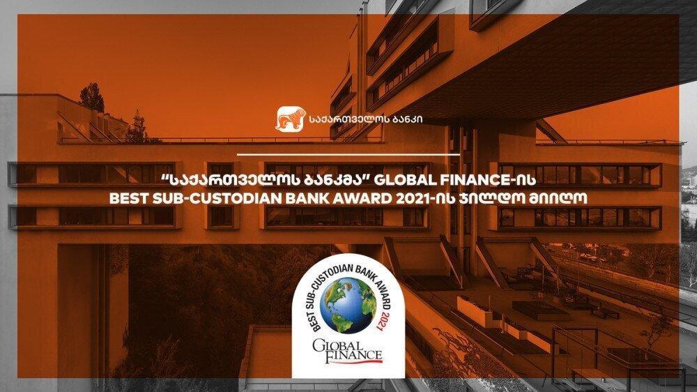 """""""საქართველოს ბანკმა"""" Global Finance-ის Best Sub-Custodian Bank Award-ის ჯილდო  წელსაც მიიღო"""
