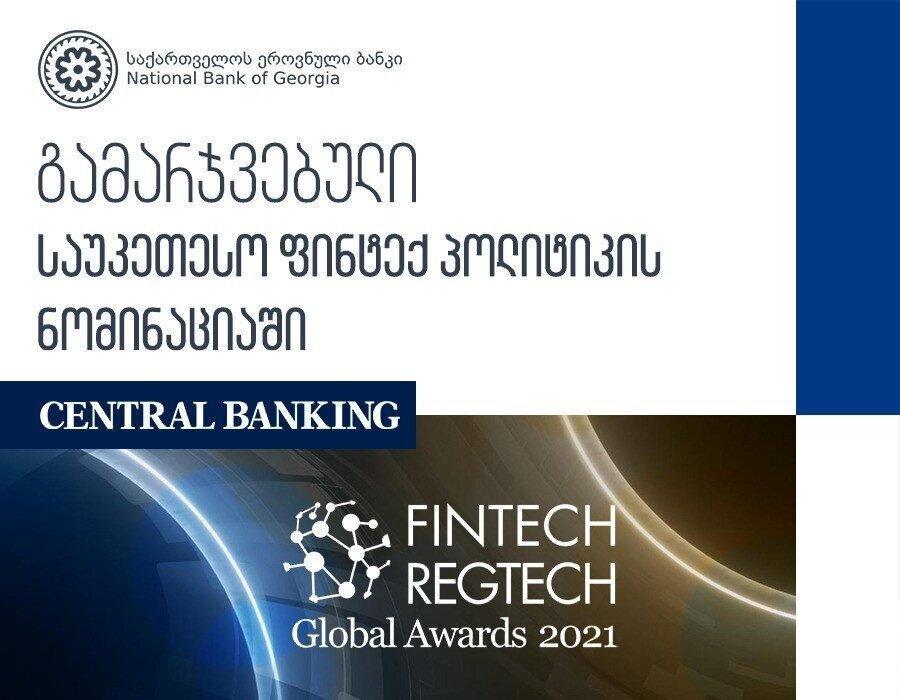სებ-მა ავტორიტეტული საერთაშორისო გამოცემა Central Banking-ის საუკეთესო ფინტექ პოლიტიკის ნომინაციაში გაიმარჯვა