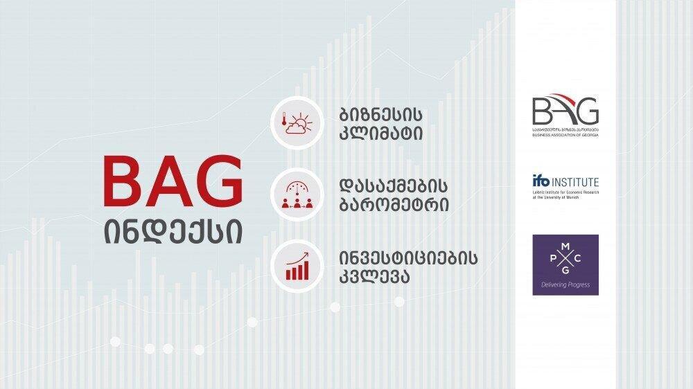 BAG დასაქმების ბარომეტრი უმჯობესდება - კომპანიები დასაქმებულთა შემცირებას აღარ გეგმავენ