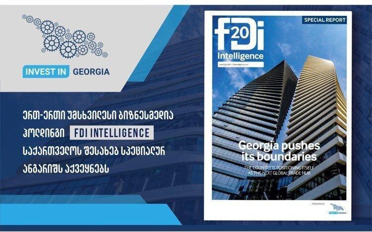 ერთ-ერთი უმსხვილესი ბიზნეს მედია ჰოლდინგი fDi intelligence საქართველოს შესახებ სპეციალურ ანგარიშს აქვეყნებს