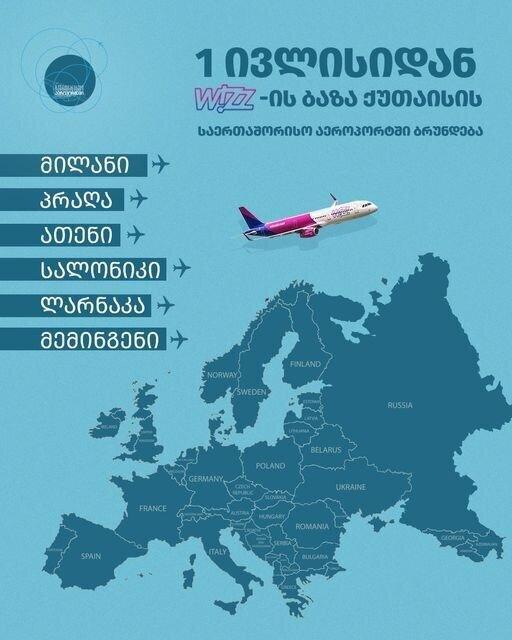 6 მიმართულება, სადაც Wizz Air ივლისიდან იფრენს