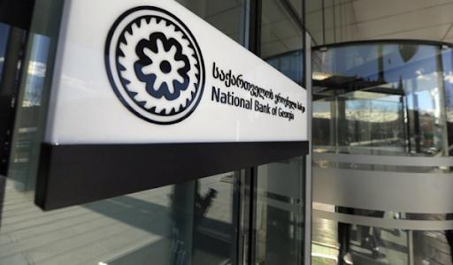 აშშ-ის სახელმწიფო დეპარტამენტი საქართველოს ეროვნული ბანკის საქმიანობას აფასებს