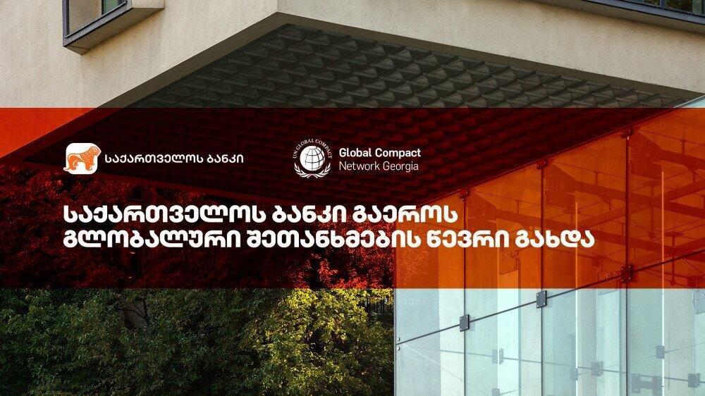 """""""საქართველოს ბანკი"""" UN Global Compact-ის წევრი გახდა"""