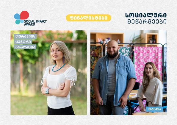 """""""ტანტა"""" და თერაპიის ცენტრი """"გრადაცია"""" - Social Impact Award 2021-ის ფინალისტები ინკლუზიური მისიით"""