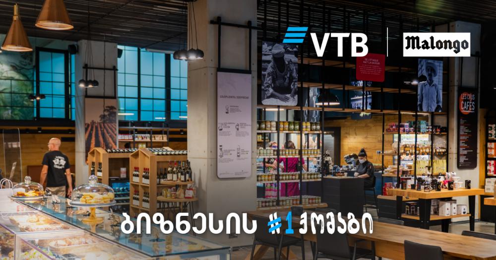 """ვითიბი ბანკის მხარდაჭერით, თბილისში """"მალონგოს"""" პირველი მაღაზია გაიხსნა"""