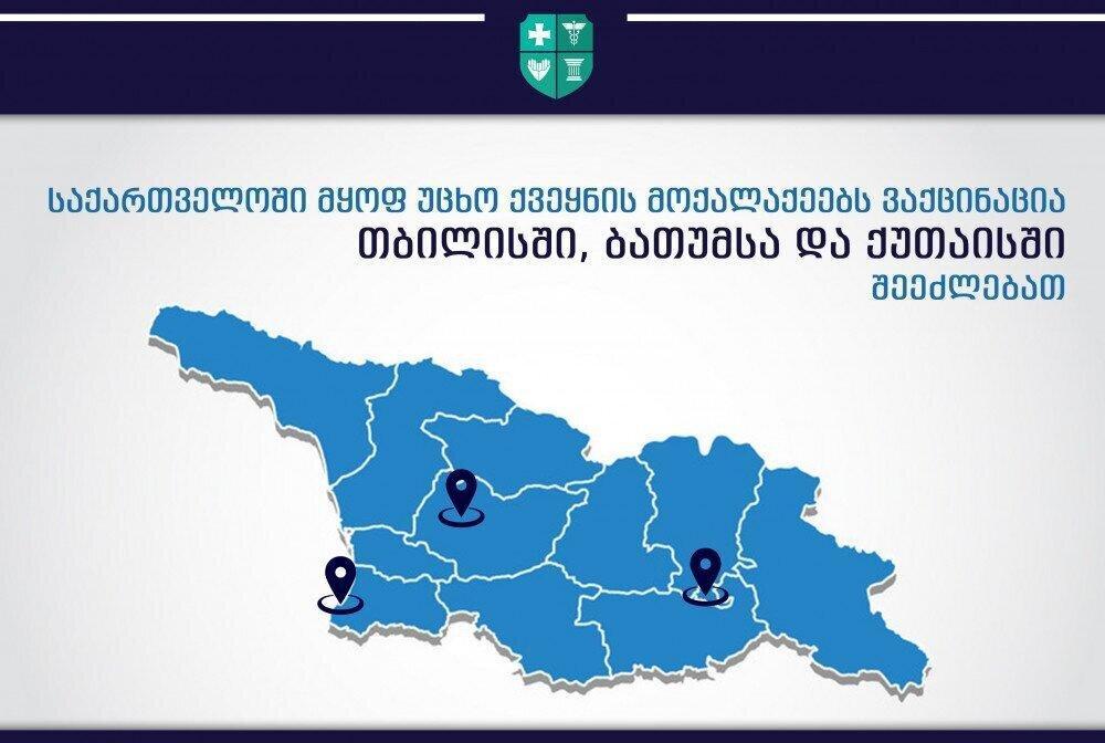 საქართველოში მყოფ უცხო ქვეყნის მოქალაქეებს ვაქცინაცია 3 ქალაქში შეეძლებათ