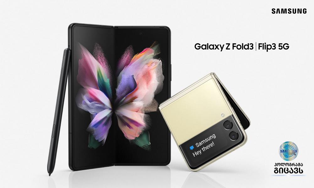 Samsung მობილური გამოცდილების ახალ სტანდარტს აწესებს, პრემიუმ კლასის მძლავრი დასაკეცი სმარტფონებით (R)