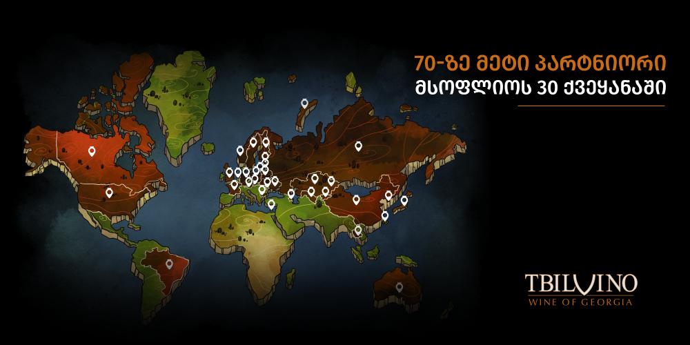 """""""თბილღვინო"""" უცხოეთში - 70-ზე მეტი პარტნიორი კომპანია მსოფლიოს 30 ქვეყანაში (R)"""