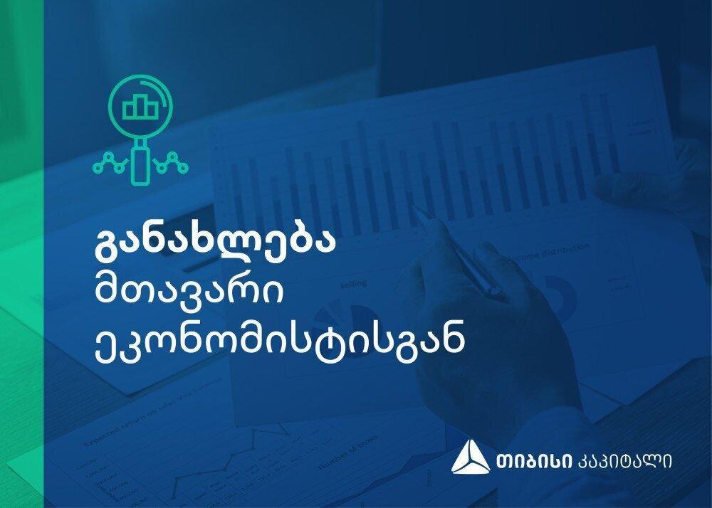 Georgian Economy To Rebound More Than 10% for 2021 - TBC Capital