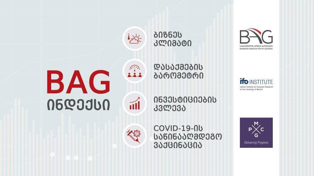 BAG ინდექსი: კომპანიების უმეტესობა დასაქმებულთა რაოდენობის უცვლელად შენარჩუნებას გეგმავს