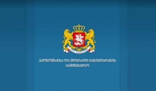 ეკონომიკის სამინისტრო კონტრაქტის მოშლაზე ENKA-ს გადაწყვეტილებას განცხადებით პასუხობს