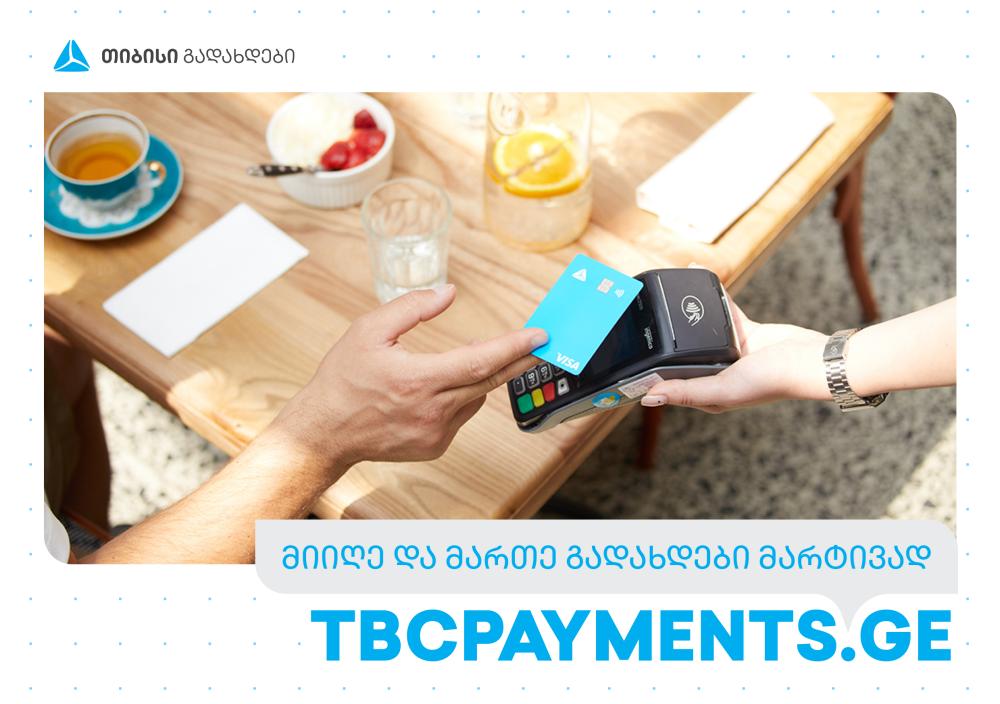 TBCPayments.ge - ონლაინ პლატფორმა, რომელიც შესაძლებლობას გაძლევთ მარტივად მიიღოთ და მართოთ გადახდები