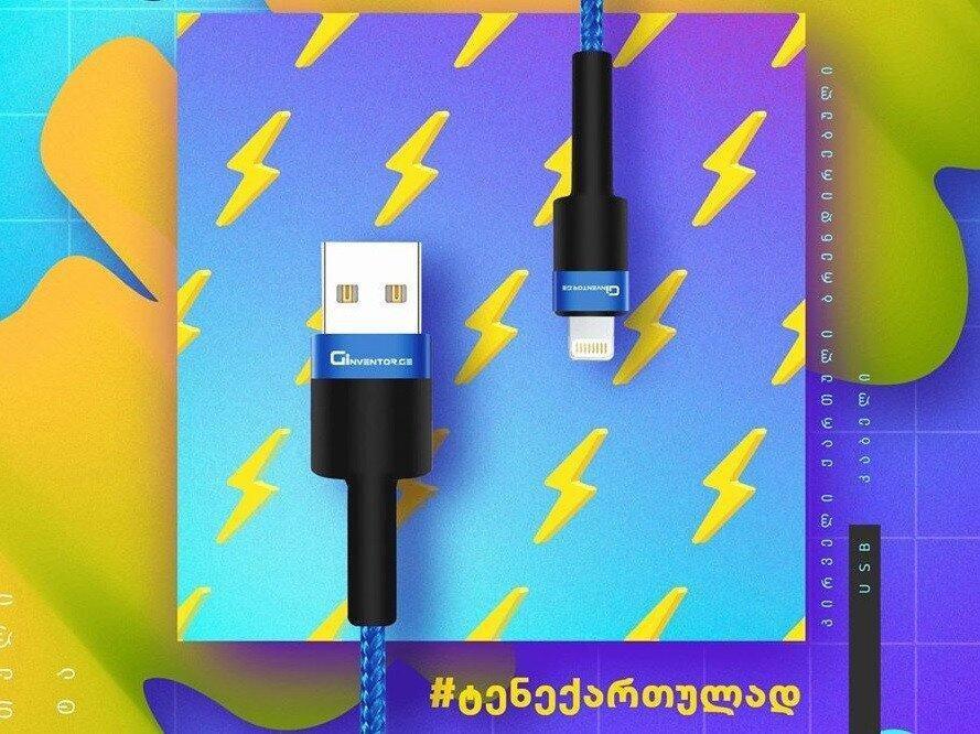 """განახლებული USB კაბელი ძველის სანაცვლოდ - """"ტენე"""" აქციას იწყებს"""